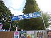 Tenkaichi17_1